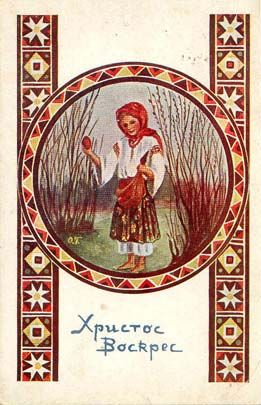 Printed Russian Easter cards 1