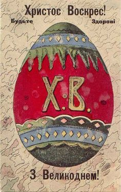 Printed Russian Easter cards 2