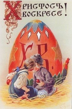 Printed Russian Easter cards 4